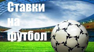 Спорт ставки футбол